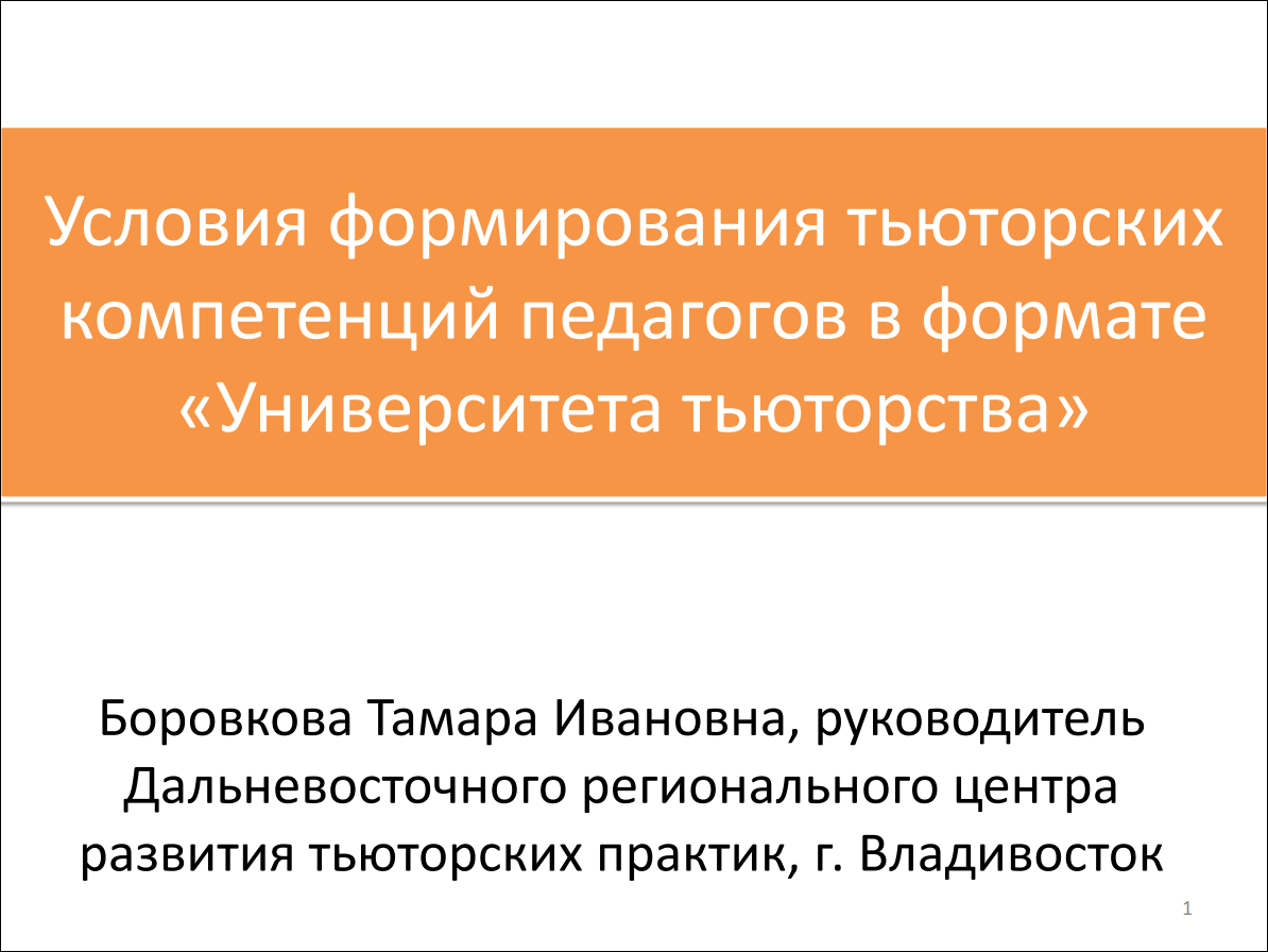 БоровковаТ.И. презентация для вебинара 10.10.13