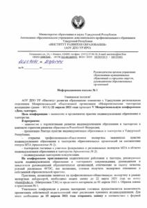 V Межрегиональная конференция «День тьютора» 22.04.2021